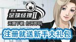 武林足球经理Ⅱ