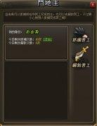 介绍龙将斗地主玩法中的抓苦力