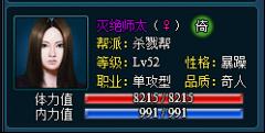 武林3侠客灭绝师太打造方 案 揭秘
