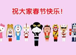 春节动漫大咖秀