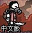 末日地球反击战2中文版
