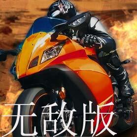 极限摩托大赛无敌版
