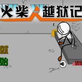 火柴人逃狱记中文版