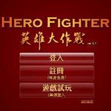英雄大作战v0.7