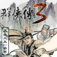 金庸群侠传3无敌版