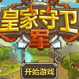 皇城突袭中文版
