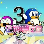 企鹅爱吃鱼3