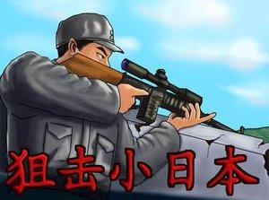 狙击小日本