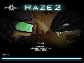 未来战士2中文版