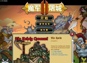 骷髅军队2中文版