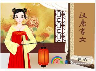 汉唐宫女2