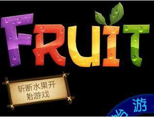水果忍者切西瓜