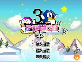 小企鹅爱吃鱼3无敌版