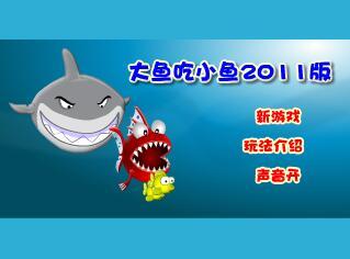 大鱼吃小鱼2011版