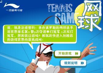 达维登科网球赛